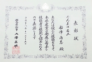 ぐんまの名工船津尚志.jpg